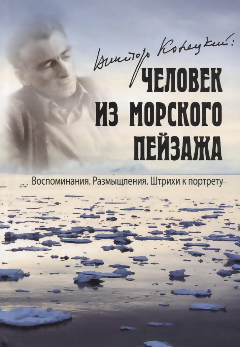Виктор Конецкий. Человек из морского пейзажа. Воспоминания. Размышления. Штрихи к портрету