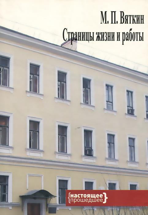 М. П. Вяткин. Страницы жизни и работы. К 110-летию со дня рождения