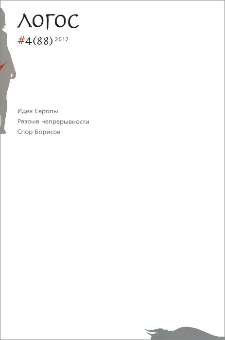 Логос, № 4 (88), 2012. Идея Европы. Разрыв непрерывности. Спор Борисов