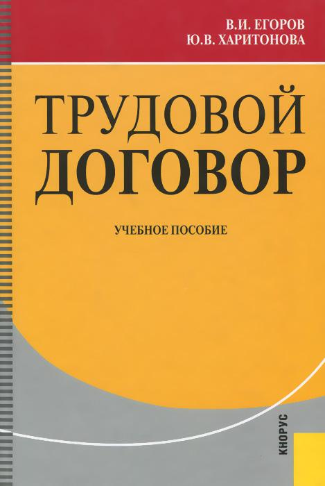 Трудовой договор. Учебное пособие