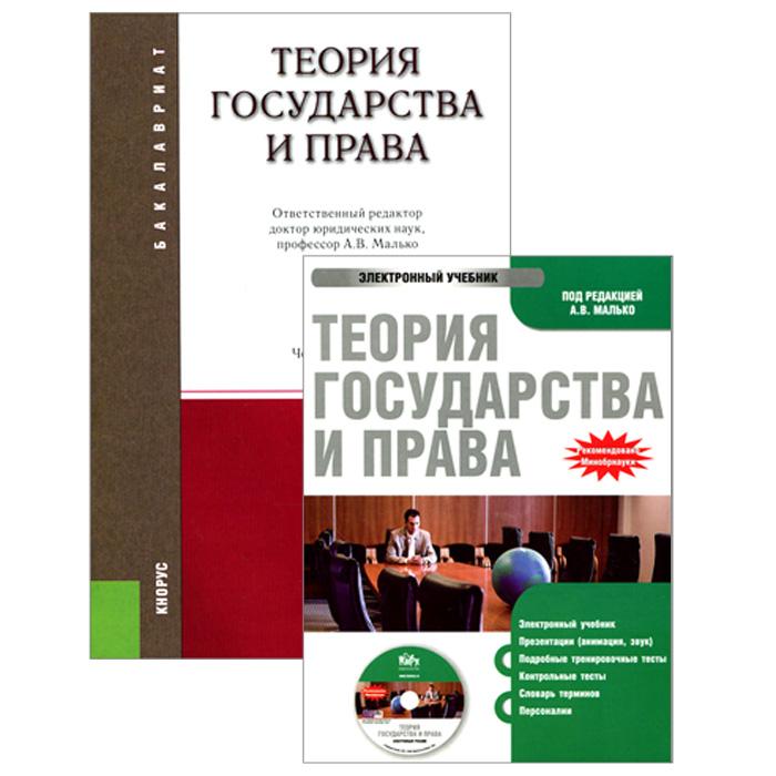 Теория государства и права. Учебник (+ электронный учебник)