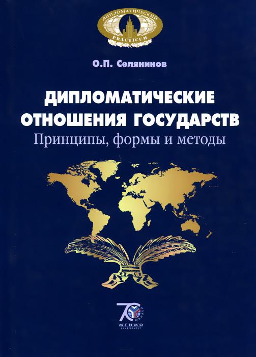 Дипломатические отношения государств. Принципы, формы и методы. Учебное пособие