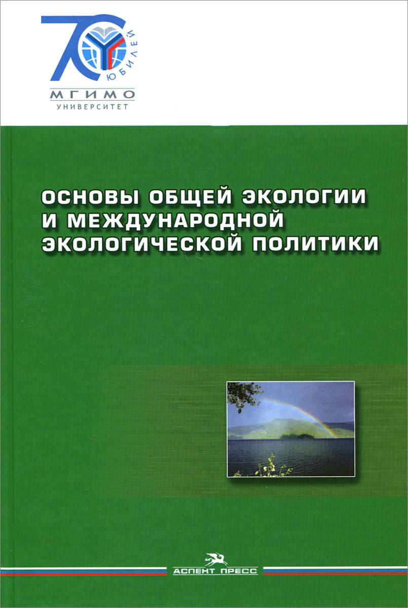 Основы общей экологии и международной экологической политики. Учебное пособие