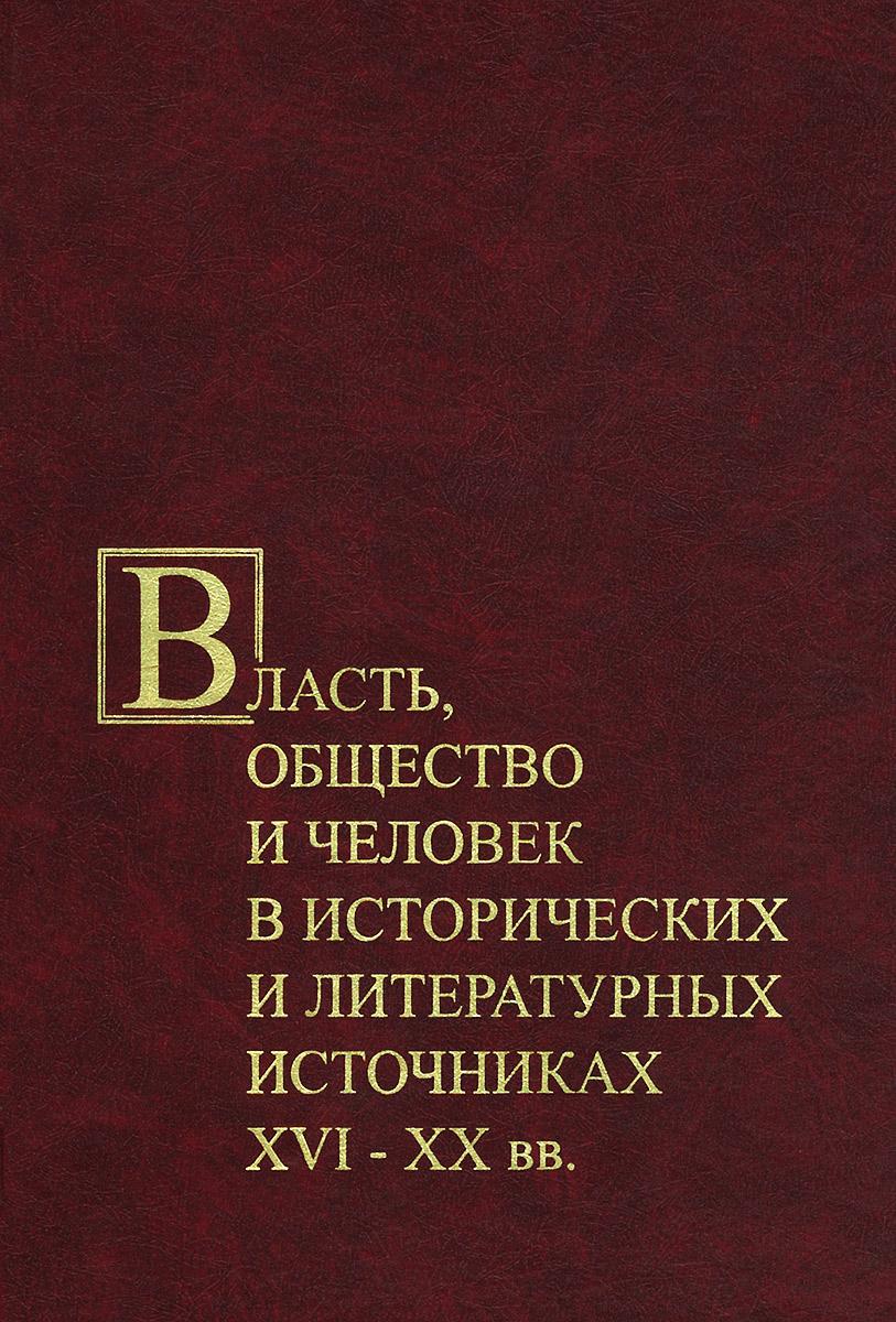 Власть, общество и человек в исторических и литературных источниках XVI-XX вв