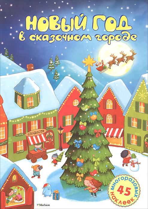 Новый год в сказочном городе. Постер (+ 50 наклеек)