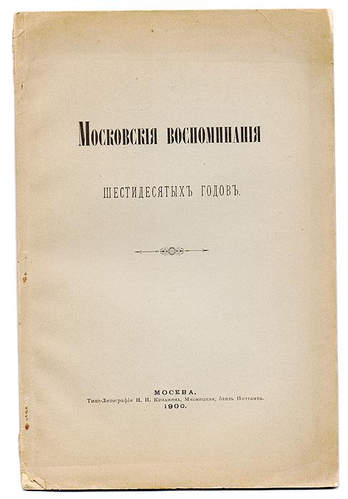 Московские воспоминания шестидесятых годов