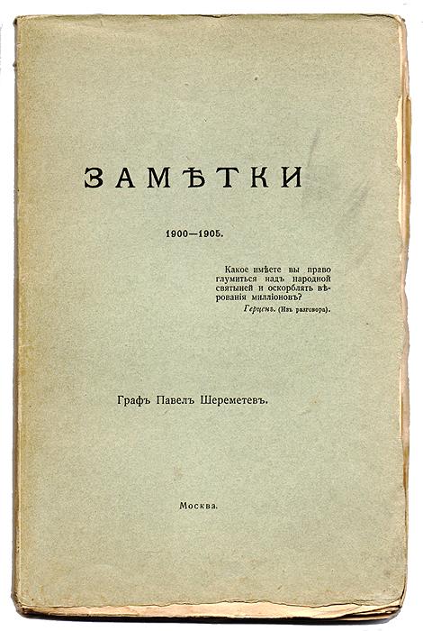 Граф Павел Шемеретев. Заметки 1900 - 1905