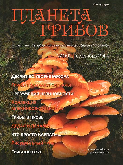 Планета грибов, №2(6), сентябрь 2014