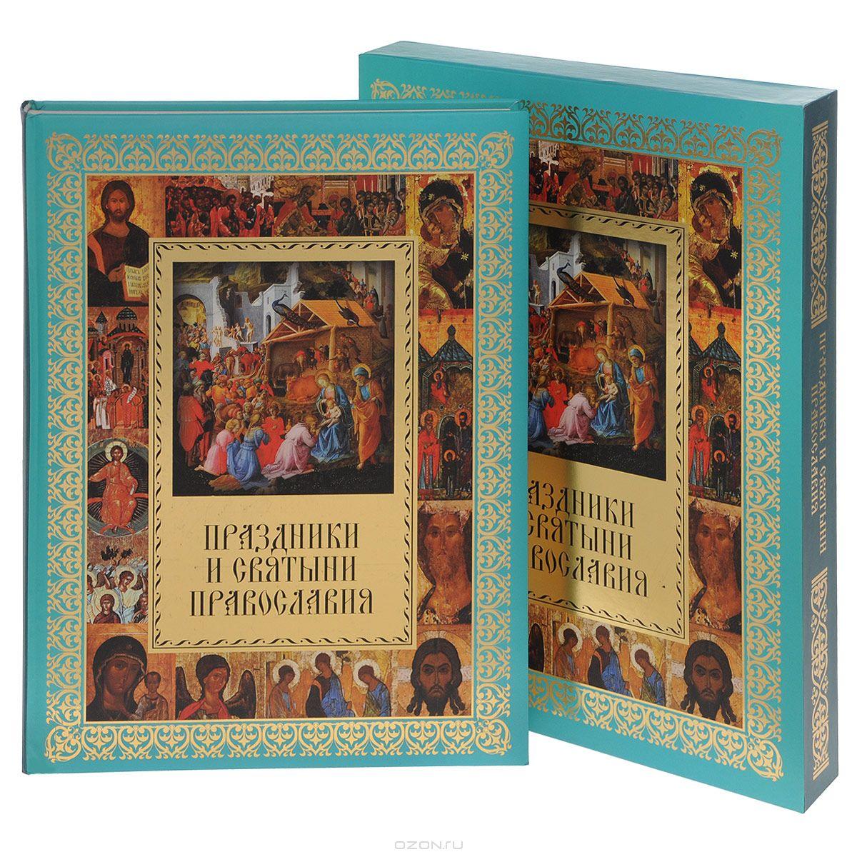 Праздники и святыни православия (подарочное издание)