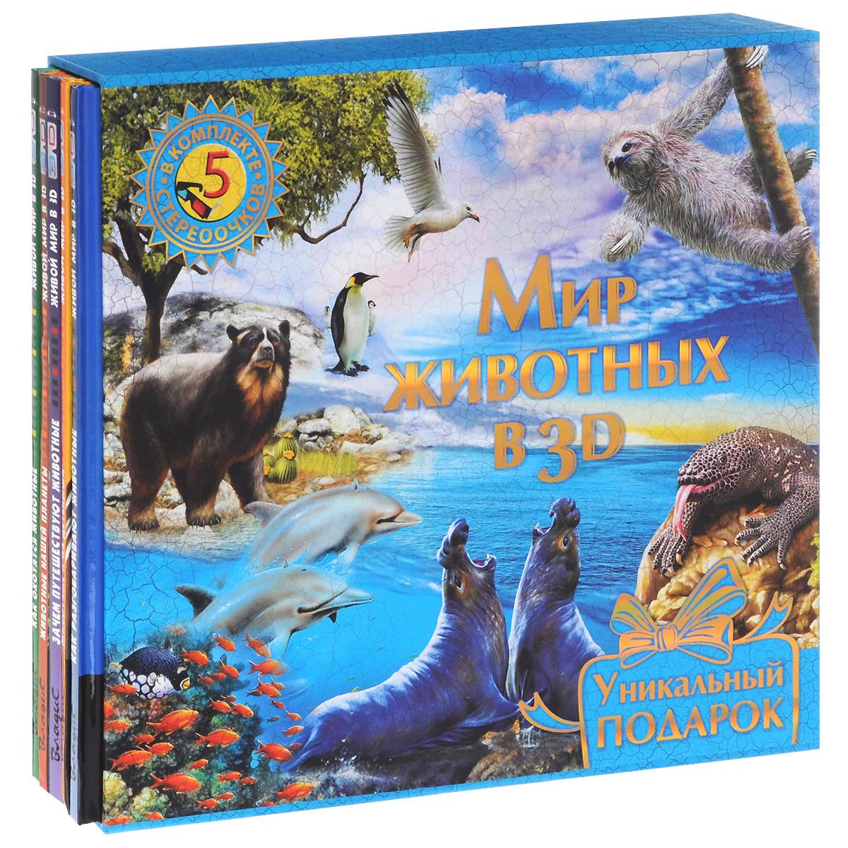 Мир животных в 3D (комплект из 5 книг + 5 3D-очков)