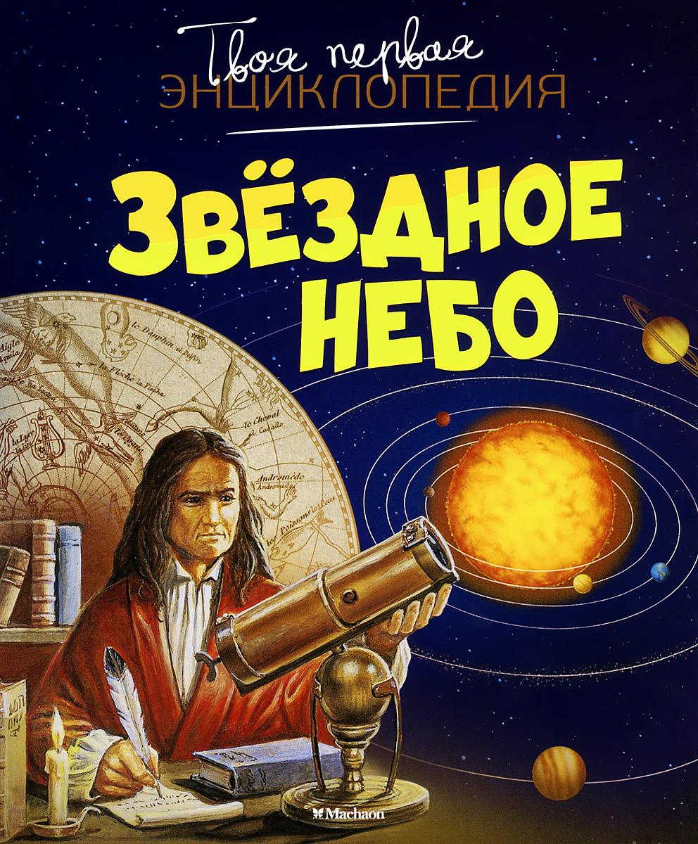 Звездное небо12296407Эта красочная энциклопедия - настоящий подарок для любознательного ребенка. Перелистывая страницы, рассматривая иллюстрации и читая подробные объяснения к ним, он узнает, как устроена Вселенная, научится отличать метеоры от метеоритов, а кометы от астероидов, поймет, почему на смену дня приходит ночь, и проследит за первым полетом людей на Луну. В конце книги помещены разнообразные задания и головоломки, которые можно будет без труда решить, лишь внимательно все прочитав. Для среднего школьного возраста.