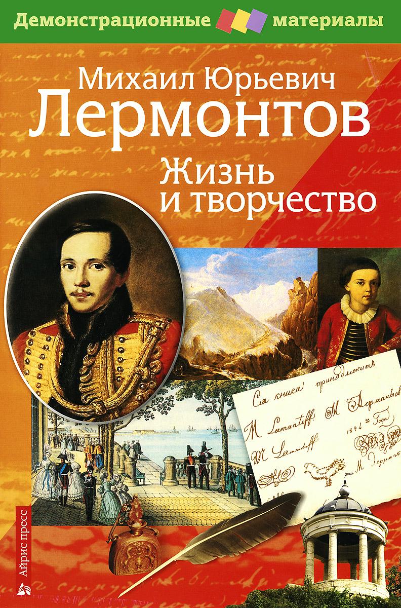М. Ю. Лермонтов. Жизнь и творчество (+ приложение)