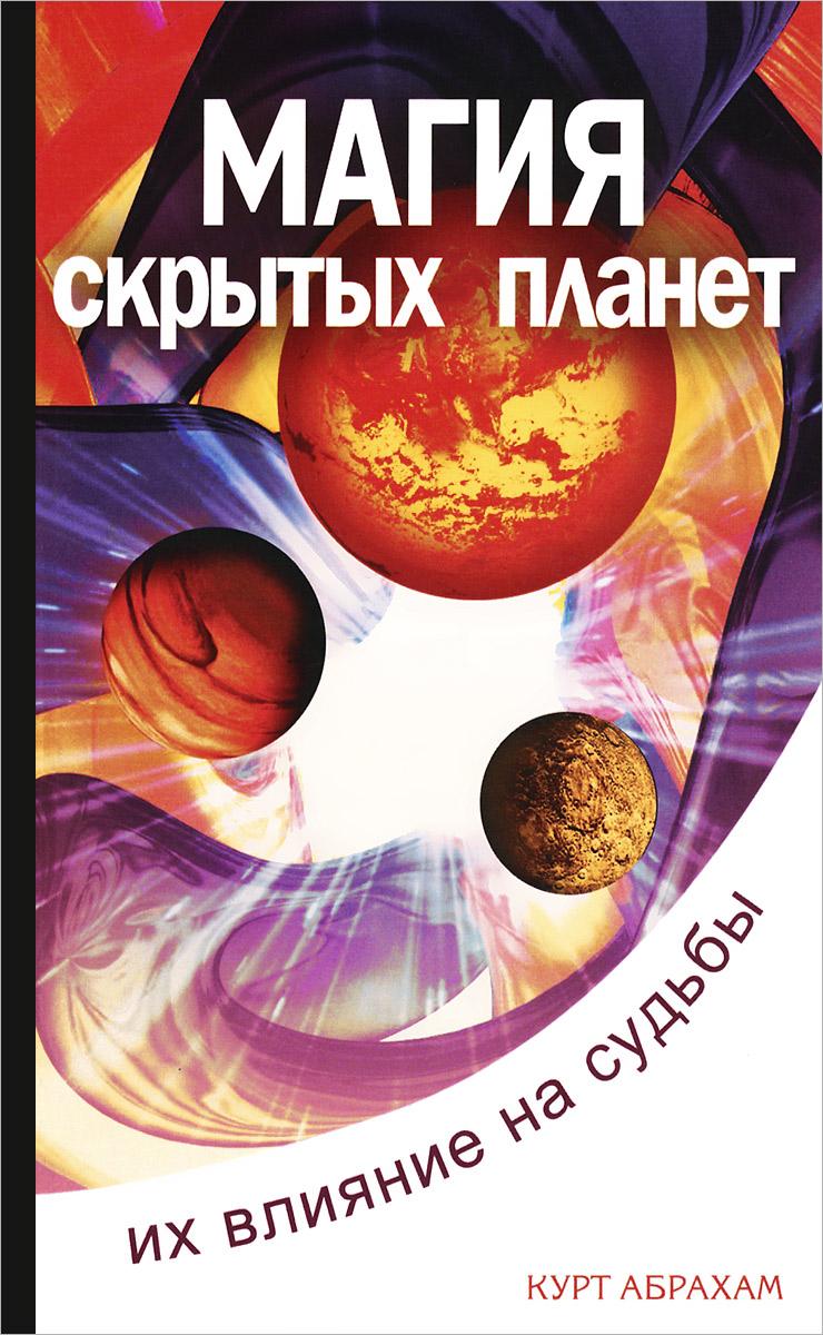 Zakazat.ru: Магия скрытых планет. Курт Абрахам