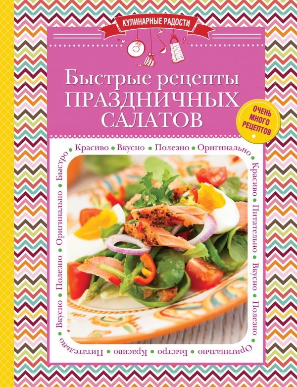 Быстрые рецепты праздничных салатов