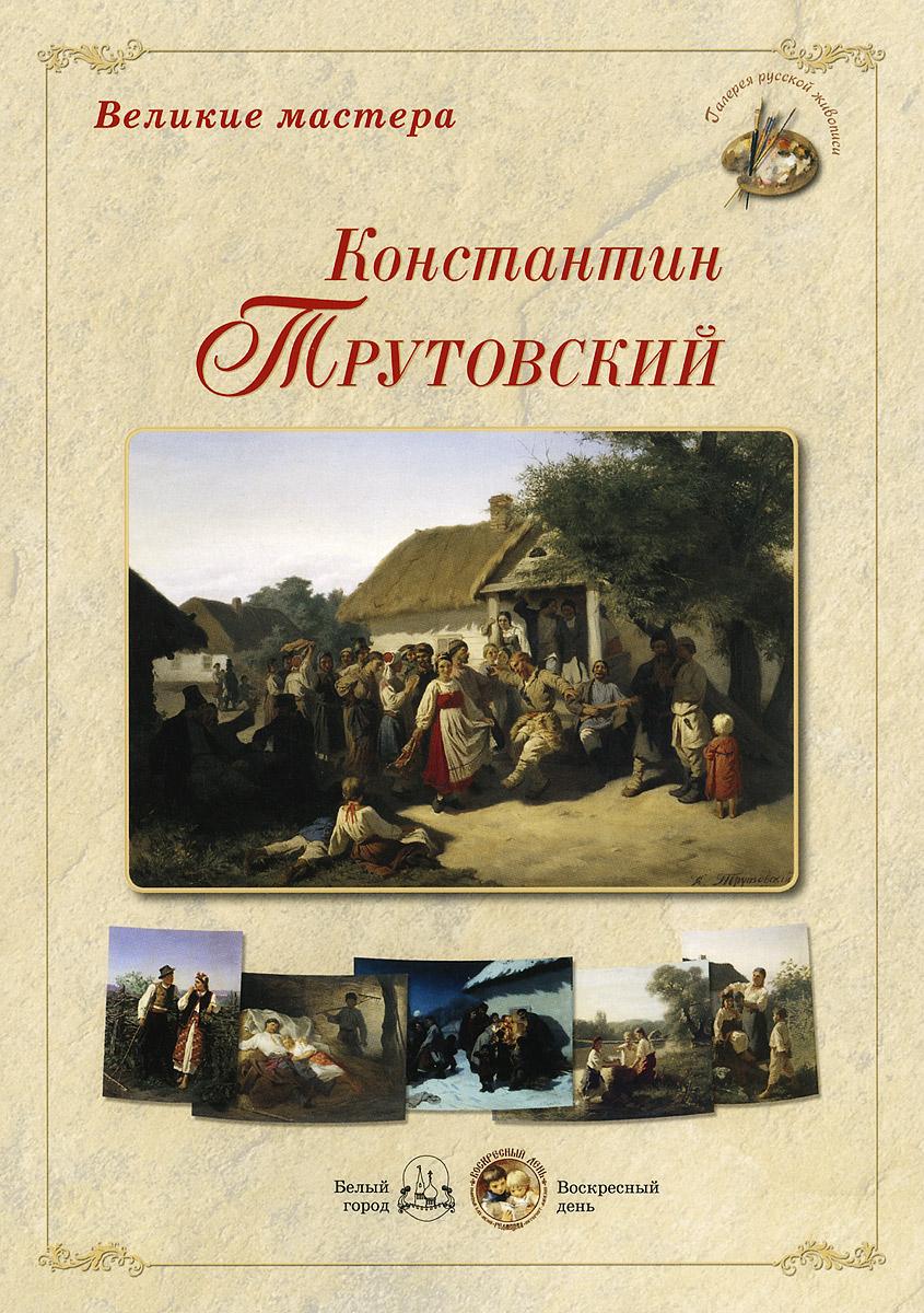Великие мастера. Константин Трутовский (набор из 24 репродукций)