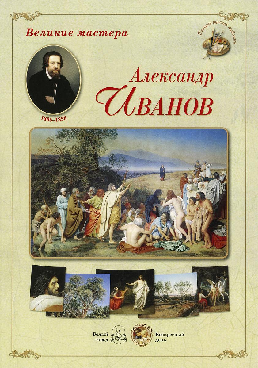 Великие мастера. Александр Иванов (набор из 24 репродукций)
