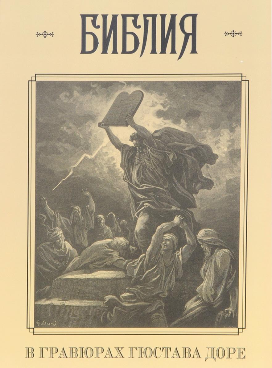 Библия в гравюрах Гюстава Доре с библейскими текстами по синодальному переводу