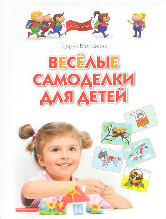 Весёлые самоделки для детей от 5 до 7 лет12296407Эта книга для занятий с детьми 5-7 лет поможет развить творческие способности ребёнка, мелкую моторику и внимание, познакомит с техникой изготовления поделок из интересных и нетрадиционных материалов, научит кропотливости и терпению, пробудит фантазию и изобретательность. Пошаговые объяснения действительно доступны и понятны - ребёнок успешно изготовит большинство поделок самостоятельно, не прибегая к помощи взрослого. Для родителей, воспитателей, педагогов дополнительного образования.