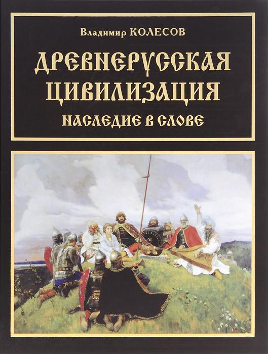 Древнерусская цивилизация. Наследие в слове