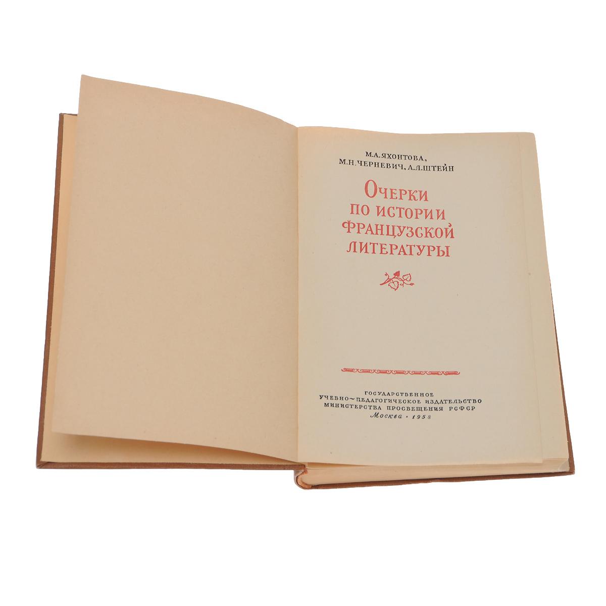 Очерки по истории французской литературы. Учебное пособие
