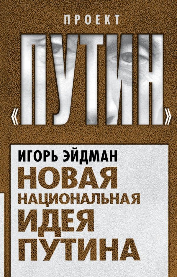 Новая национальная идея Путина ( 978-5-4438-0818-5 )