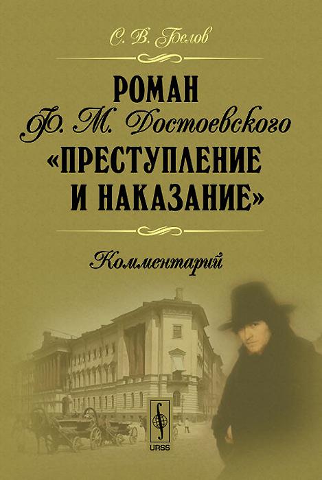 Роман Ф. М. Достоевского