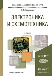Электроника и схемотехника. В 2 томах. Учебник (комплект из 2 книг)
