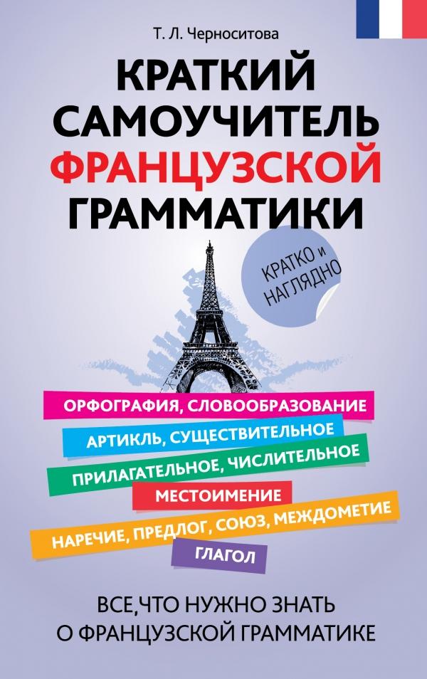 Краткий самоучитель французской грамматики ( 978-5-699-72123-8 )