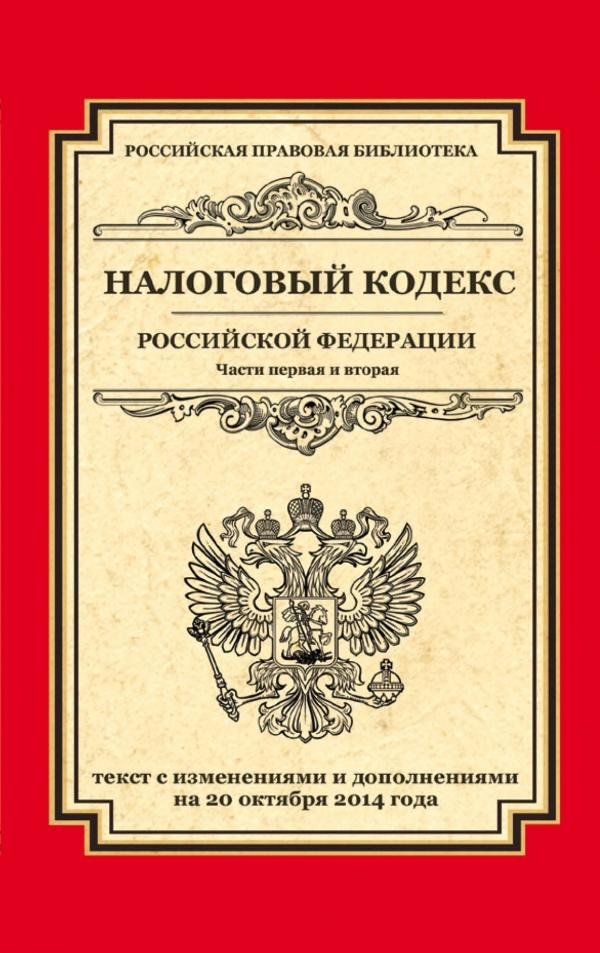 Налоговый кодекс Российской Федерации. Части 1 и 2 ( 978-5-699-77453-1 )