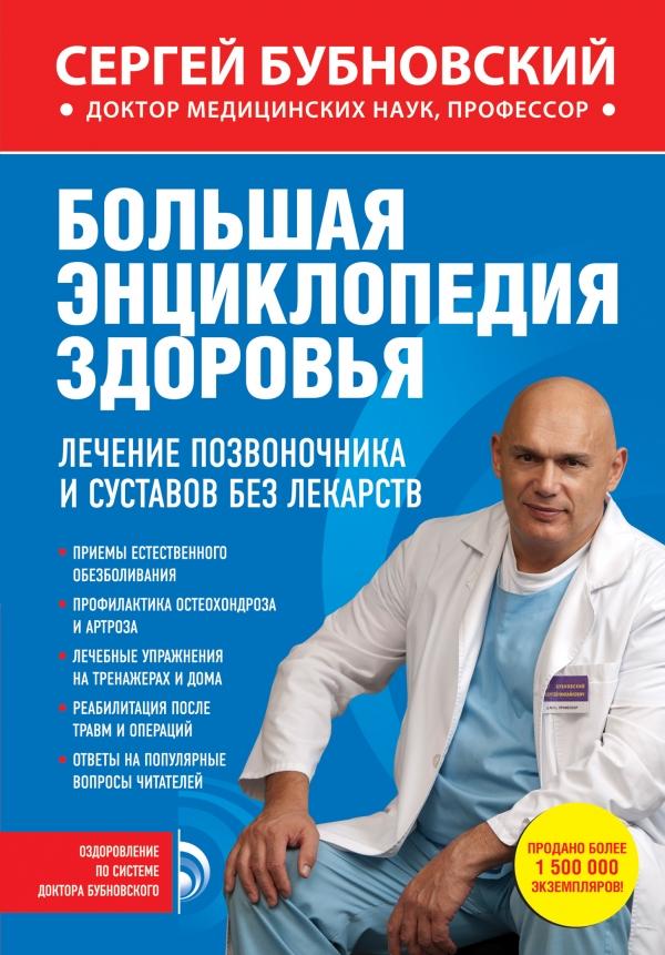 Сергей Бубновский Большая энциклопедия здоровья