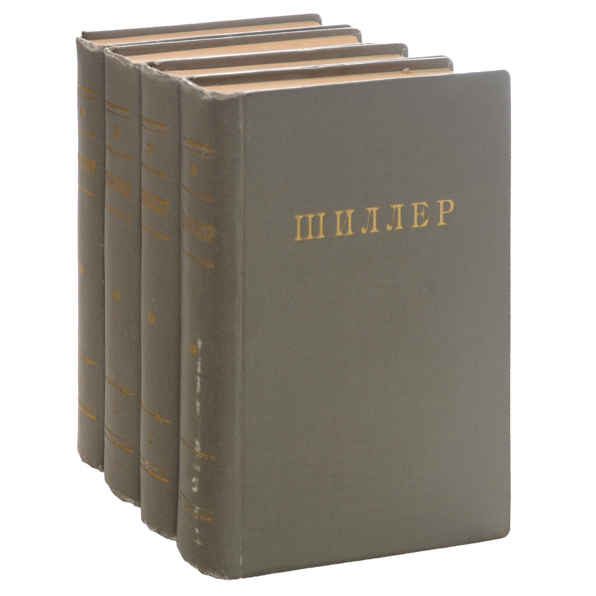 Шиллер. Собрание сочинений в 4 томах (комплект из 4 книг)