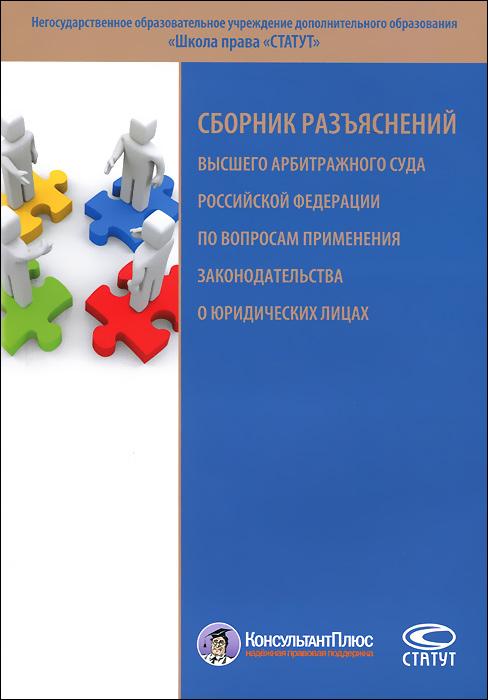 Сборник разъяснений Высшего Арбитражного Суда Российской Федерации по вопросам применения законодательства о юридических лицах