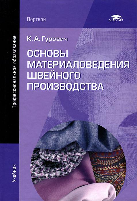 Основы материаловедения швейного производства. Учебник