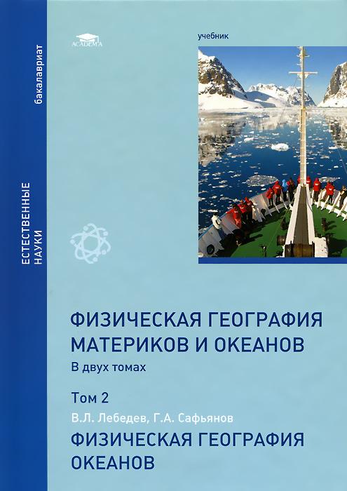 Физическая география материков и океанов. В 2 томах. Том 2. Физическая география океанов. Учебник