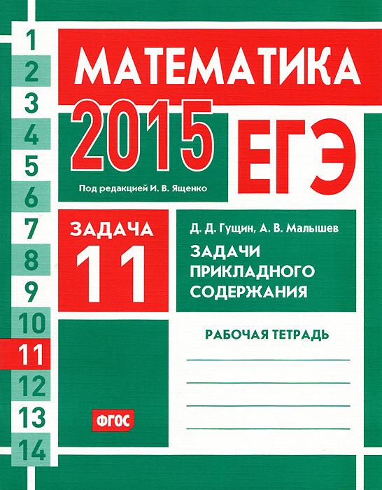 ЕГЭ 2015. Математика. Задача 11. Задачи прикладного содержания. Рабочая тетрадь