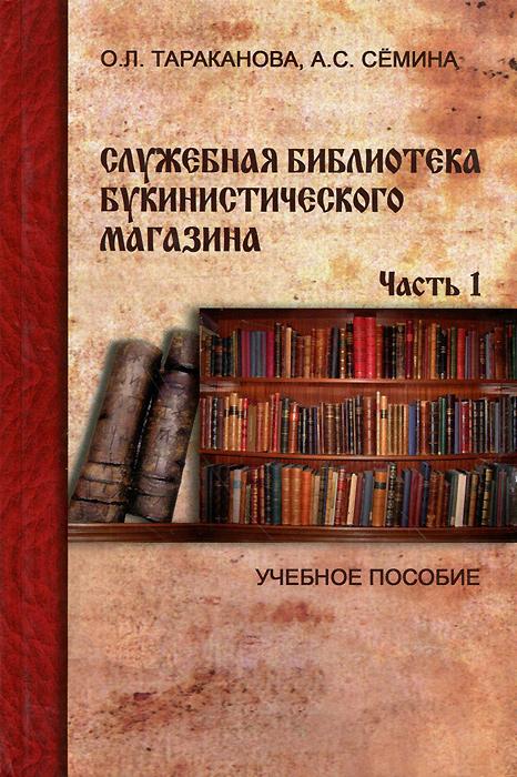 Служебная библиотека букинистического магазина. Часть 1. Учебное пособие