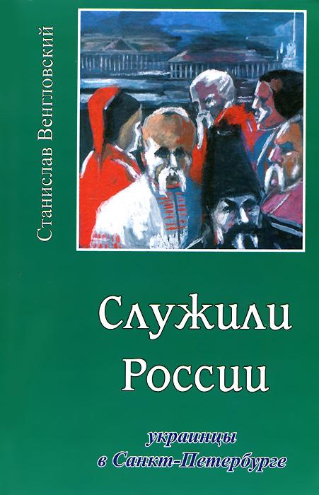 Служили России. Украинцы в Санкт-Петербурге