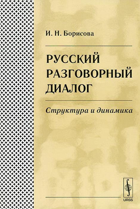 Русский разговорный диалог. Структура и динамика