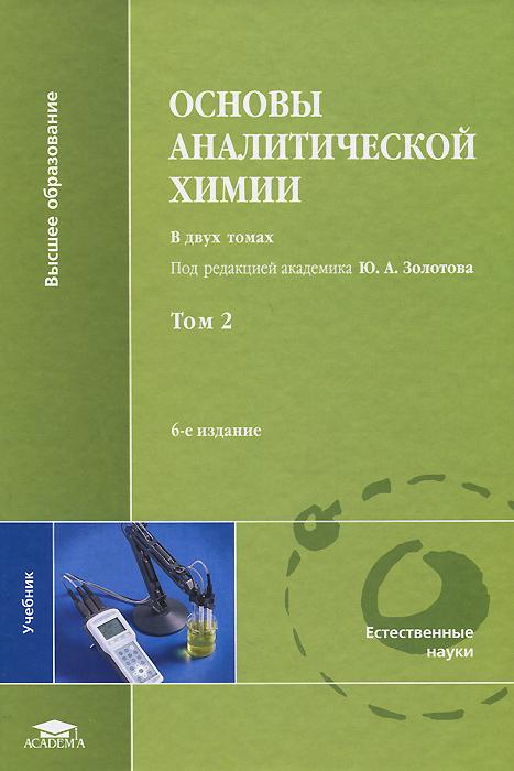 Основы аналитической химии. В 2 томах. Том 2