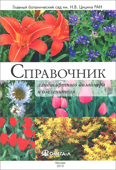 Справочник ландшафтного дизайнера и озеленителя. Травянистые декоративные многолетники для городских цветников на объектах общего пользования