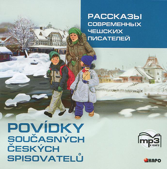 Рассказы современных чешских писателей (аудиокнига MP3)