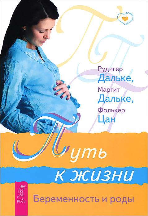 Мужчина VS Женщина. Беременность. Неделя за неделей. Путь к жизни. Беременность. Только хорошие новости (комплект из 4 книг)