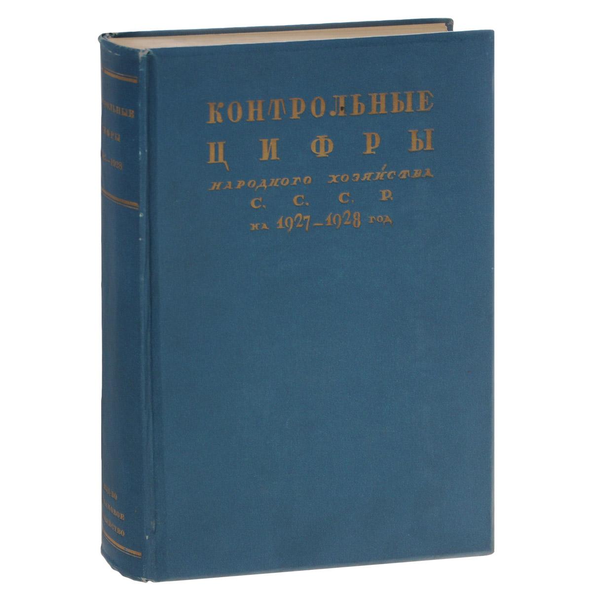Контрольные цифры народного хозяйства РСФСР на 1927-1928 год