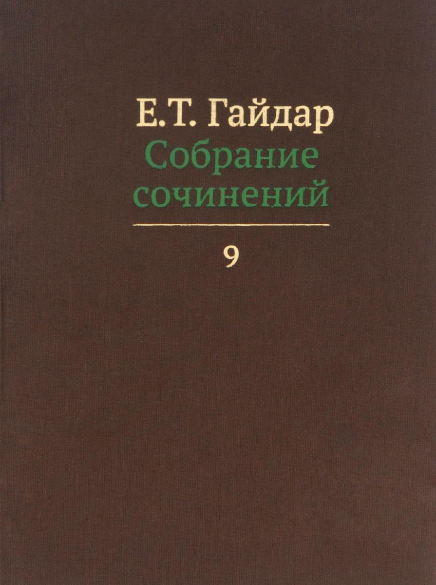 Е. Т. Гайдар. Собрание сочинений. В 15 томах. Том 9