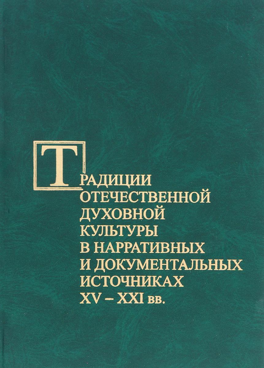 Традиции отечественной духовной культуры в нарративных и документальных источниках XV-XXI вв.