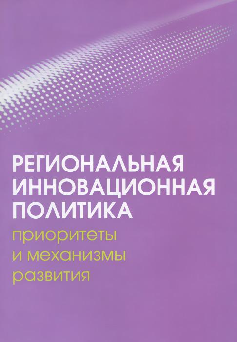 Региональная инновационная политика. Приоритеты и механизмы развития