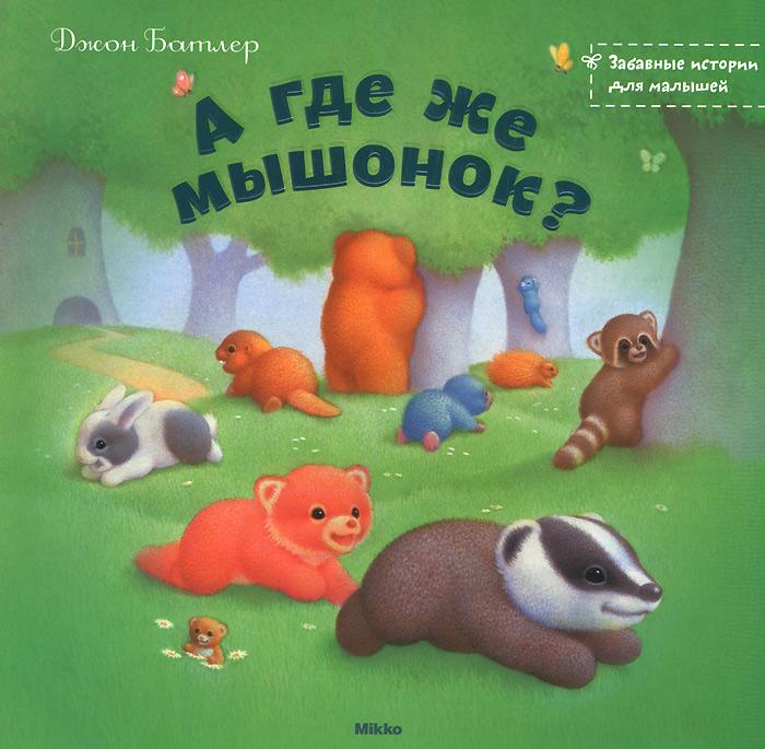 А где же мышонок?