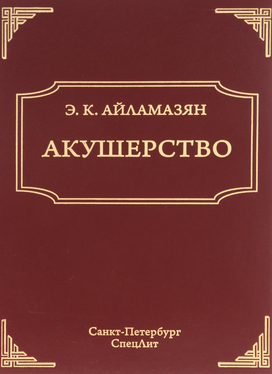 Акушерство. Учебник