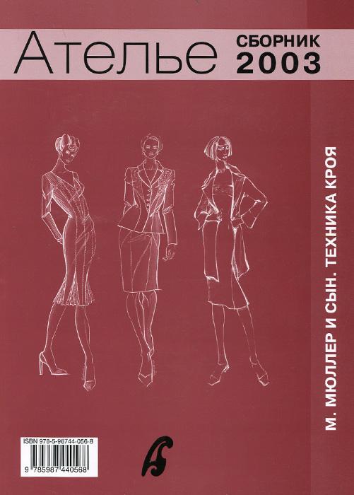 Ателье, 2003. Сборник