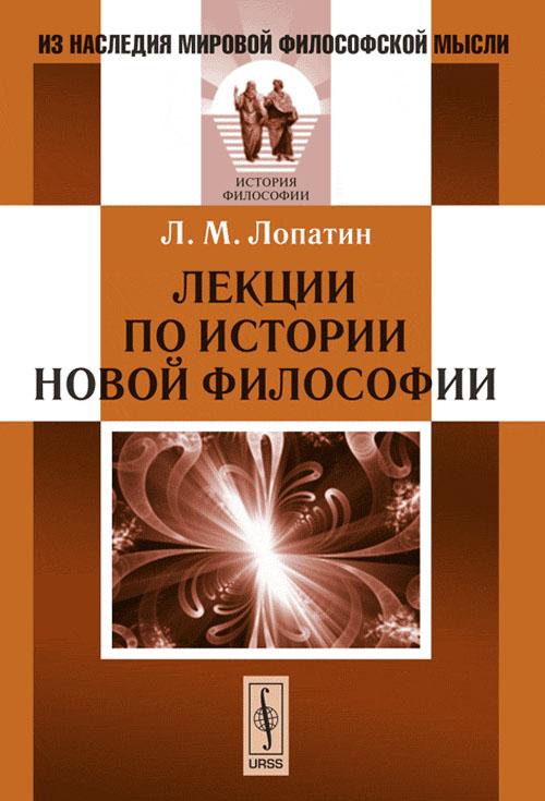 Лекции по истории новой философии